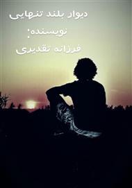 دانلود کتاب رمان دیوار بلند تنهایی