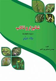 دانلود کتاب مدیریت علفهای هرز شالیزار و تالاب - جلد دوم