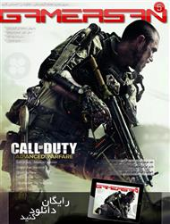 دانلود مجله بازیهای رایانه ای گیمرسان – شماره پنجم