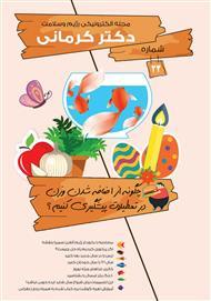 دانلود مجله الکترونیکی سلامت دکتر کرمانی - شماره 22