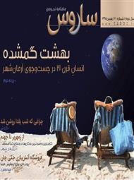 دانلود ماهنامه نجومی ساروس - شماره 20