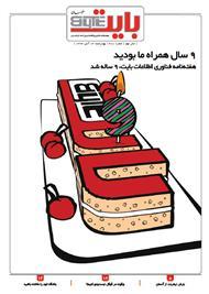 دانلود ضمیمه بایت روزنامه خراسان - شماره 388