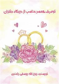 دانلود کتاب توصیف همسر مناسب از دیدگاه دختران