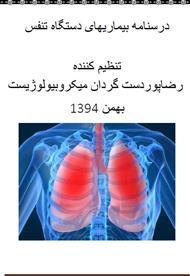 دانلود کتاب بیماری های دستگاه تنفسی