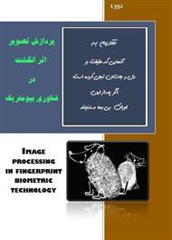 دانلود کتاب پردازش تصویر اثرانگشت در فناوری بیومتریک