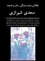 دانلود کتاب مقالاتی درباره زندگی، شعر، اندیشه سعدی شیرازی