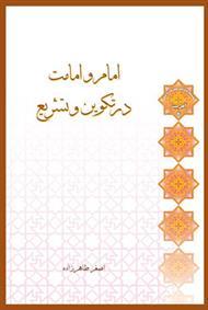دانلود کتاب امام و امامت در تکوین و تشریع