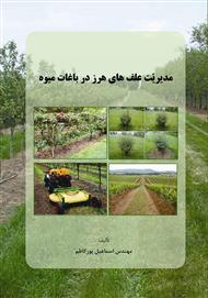 دانلود کتاب مدیریت علفهای هرز باغات میوه
