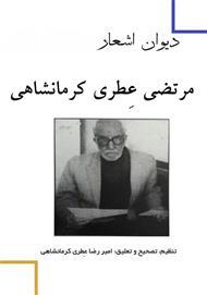 دانلود کتاب دیوان اشعار مرتضی عطری کرمانشاهی