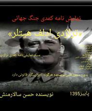دانلود کتاب نمایشنامه کمدی جنگ جهانی تراژدی ادلف هیتلر
