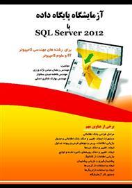 دانلود کتاب آزمایشگاه پایگاه داده با SQL Server 2012