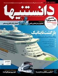 مجله دانستنیها - شماره 2