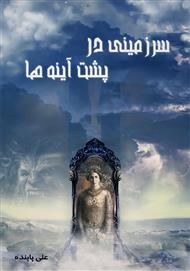 دانلود کتاب رمان سرزمینی در پشت آینهها