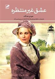 دانلود کتاب رمان عشق غیر منتظره