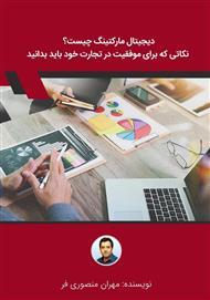 دانلود کتاب دیجیتال مارکتینگ چیست؟ نکاتی که برای موفقیت در تجارت خود باید بدانید