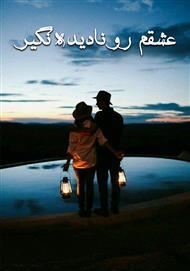 دانلود کتاب رمان عشقم رو نادیده نگیر