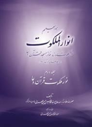 دانلود کتاب انوار الملکوت - جلد دوم