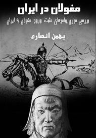 دانلود کتاب مغولان در ایران