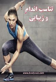 دانلود کتاب چگونه ورزش کردن را به عادت روزانه تبدیل کنیم (تناسب اندام در 90 روز)