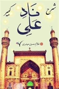 دانلود کتاب شرح دعای ناد علی کبیر