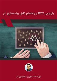 دانلود کتاب بازاریابی B2C و راهنمای کامل پیادهسازی آن