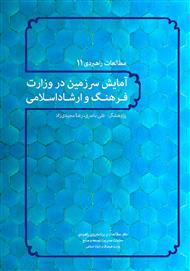 دانلود کتاب آمایش سرزمین در وزارت فرهنگ و ارشاد اسلامی