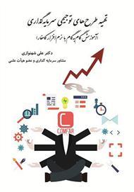 دانلود کتاب تهیه طرحهای توجیهی سرمایهگذاری