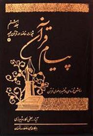 دانلود کتاب پیام قرآن - جلد 8