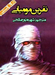 دانلود کتاب رمان نفرین مومیایی