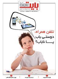 دانلود ضمیمه بایت روزنامه خراسان - شماره 349