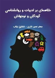 دانلود کتاب خلاصهای بر ادبیات و روانشناسی کودکان و نوجوانان