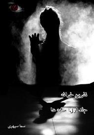 دانلود رمان نفرین خرافه - جلد اول