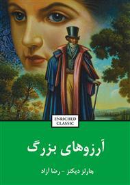 دانلود کتاب آرزوهای بزرگ