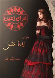 دانلود کتاب رمان فرای زمین - فصل اول: زادهی عشق