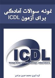 دانلود کتاب نمونه سوالات آمادگی برای آزمون ICDL