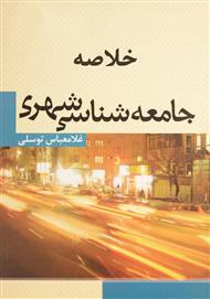 دانلود کتاب خلاصه جامعه شناسی شهری