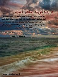 دانلود کتاب و خداوند عشق است (مجموعه جملات برتر انجیل)