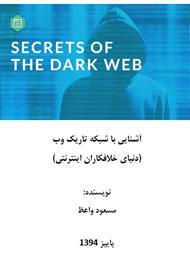 دانلود کتاب آشنایی با شبکه تاریک وب (دنیای خلافکاران اینترنتی)