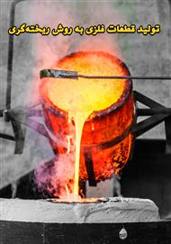 دانلود کتاب تولید قطعات فلزی به روش ریختهگری