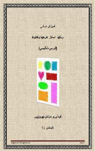 دانلود کتاب آموزش اسامی رنگها اشکال طرحها و خطوط