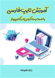 دانلود کتاب آموزش تایپ فارسی با صحبت کردن در کامپیوتر
