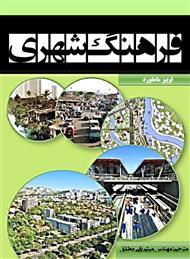 کتاب دانلود کتاب فرهنگ شهری