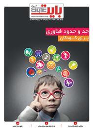 دانلود ضمیمه بایت روزنامه خراسان - شماره 318
