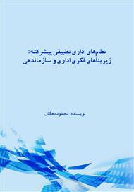 دانلود کتاب نظامهای اداری تطبیقی پیشرفته: زیربناهای فکری اداری و سازماندهی
