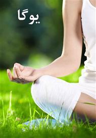 دانلود کتاب یوگا