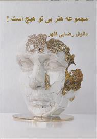 دانلود کتاب هنر بیتو هیچ است