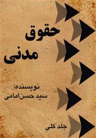 دانلود کتاب حقوق مدنی (دوره 6 جلدی)