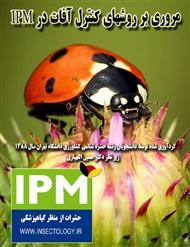 دانلود کتاب مروری بر روش های کنترل آفات در IPM