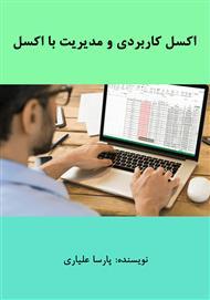 دانلود کتاب اکسل کاربردی و مدیریت با اکسل