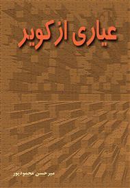 دانلود کتاب رمان عیاری از کویر